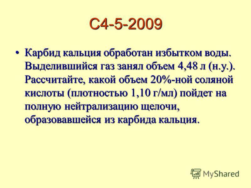 С4-5-2009 Карбид кальция обработан избытком воды. Выделившийся газ занял объем 4,48 л (н.у.). Рассчитайте, какой объем 20%-ной соляной кислоты (плотностью 1,10 г/мл) пойдет на полную нейтрализацию щелочи, образовавшейся из карбида кальция.Карбид каль