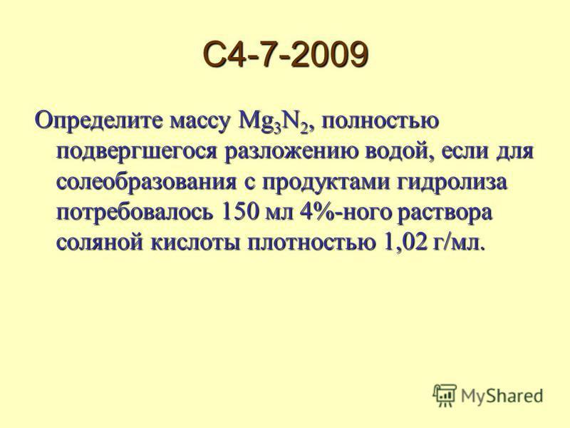 С4-7-2009 Определите массу Mg 3 N 2, полностью подвергшегося разложению водой, если для солеобразования с продуктами гидролиза потребовалось 150 мл 4%-ного раствора соляной кислоты плотностью 1,02 г/мл.