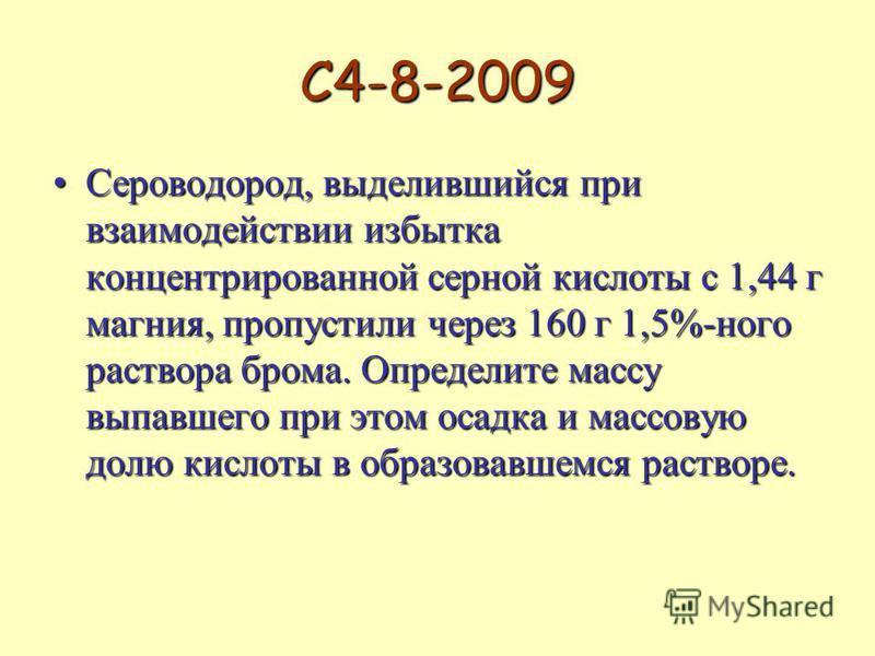 С4-8-2009 Сероводород, выделившийся при взаимодействии избытка концентрированной серной кислоты с 1,44 г магния, пропустили через 160 г 1,5%-ного раствора брома. Определите массу выпавшего при этом осадка и массовую долю кислоты в образовавшемся раст
