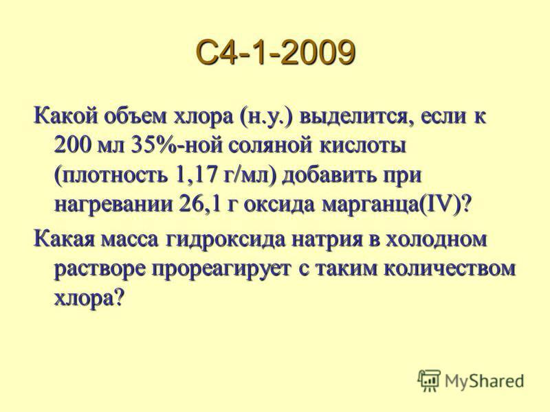 C4-1-2009 Какой объем хлора (н.у.) выделится, если к 200 мл 35%-ной соляной кислоты (плотность 1,17 г/мл) добавить при нагревании 26,1 г оксида марганца(IV)? Какая масса гидроксида натрия в холодном растворе прореагирует с таким количеством хлора?