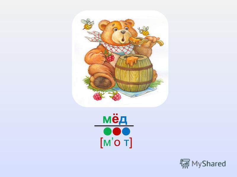 мёд [мо т]