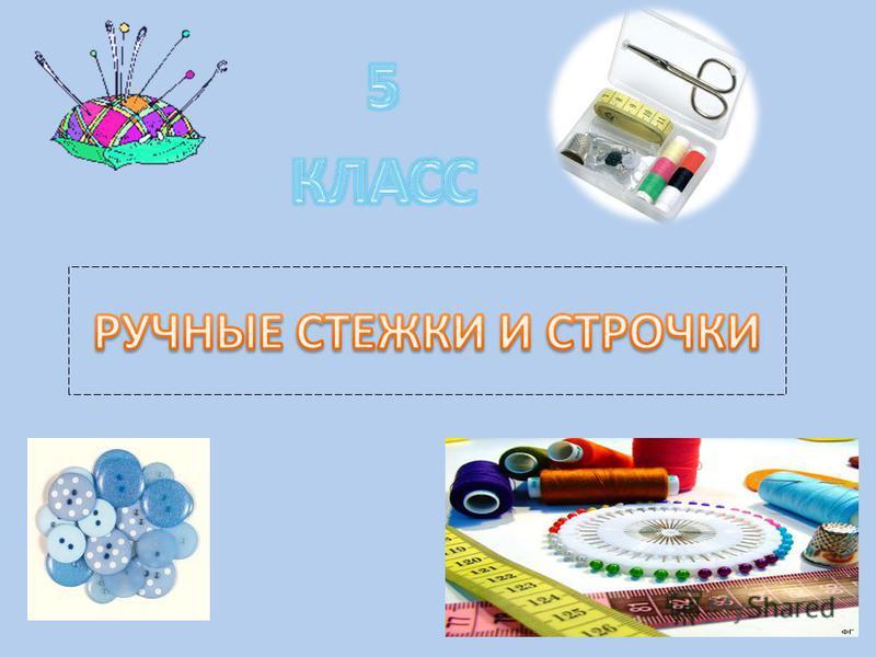 презентация на тему виды переплетения ткани