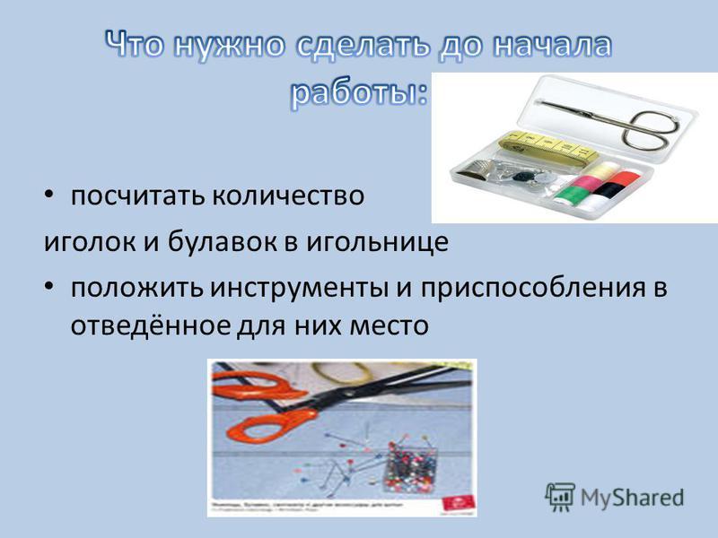 посчитать количество иголок и булавок в игольнице положить инструменты и приспособления в отведённое для них место