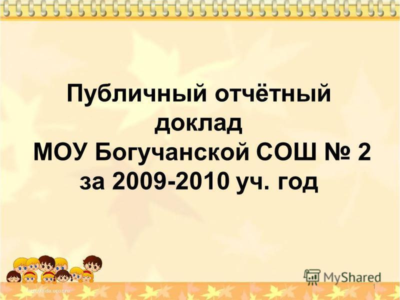 Публичный отчётный доклад МОУ Богучанской СОШ 2 за 2009-2010 уч. год 1