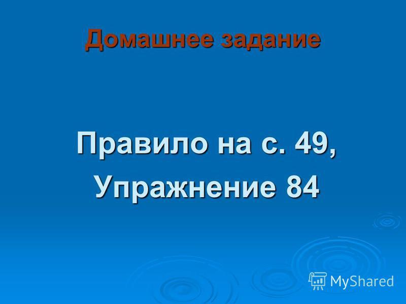 Домашнее задание Правило на с. 49, Упражнение 84