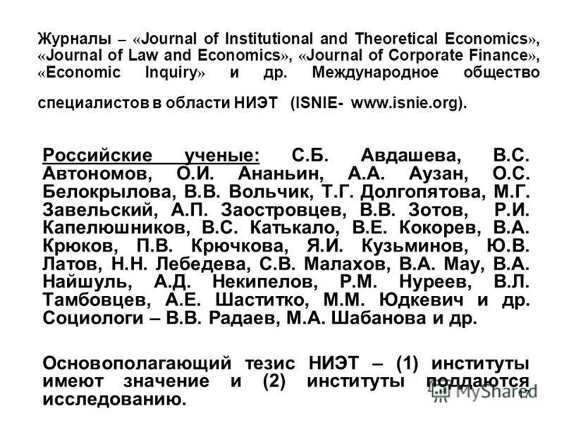 17 Журналы – « Journal of Institutional and Theoretical Economics », « Journal of Law and Economics », « Journal of Corporate Finance », « Economic Inquiry » и др. Международное общество специалистов в области НИЭТ (ISNIE- www.isnie.org). Российские