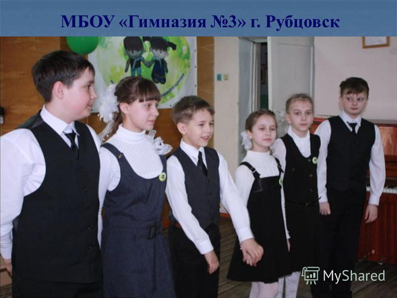МБОУ «Гимназия 3» г. Рубцовск