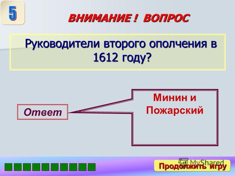 ВНИМАНИЕ ! ВОПРОС Турецкая крепость, взятая войсками Суворова? Турецкая крепость, взятая войсками Суворова? Ответ Измаил Продолжить игру Продолжить игру