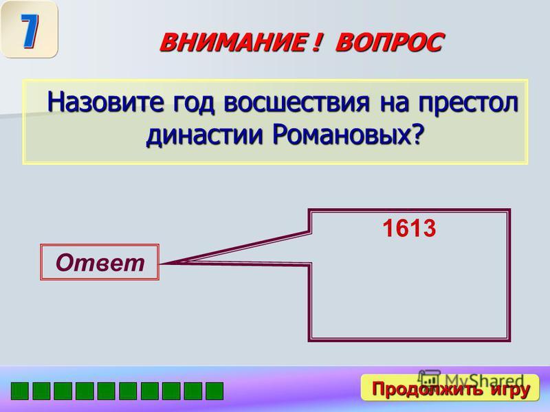 ВНИМАНИЕ ! ВОПРОС Какое событие произошло в 1721 году? Какое событие произошло в 1721 году? Ответ Завершилась Северная война Продолжить игру Продолжить игру