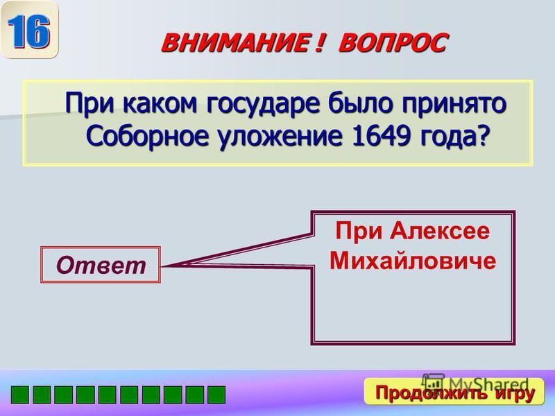 ВНИМАНИЕ ! ВОПРОС Около какого города находилась Макарьевская ярмарка Ответ Нижний Новгород Продолжить игру Продолжить игру