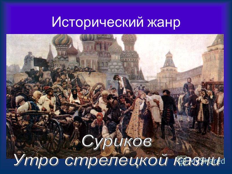 Исторический жанр