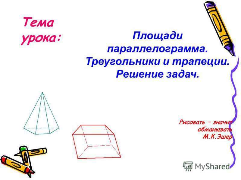ГЕОМЕТРИЯ ГЕОМЕТРИЯ Автор- учитель математики Чертищева Т.В. МОУ СОШ 131