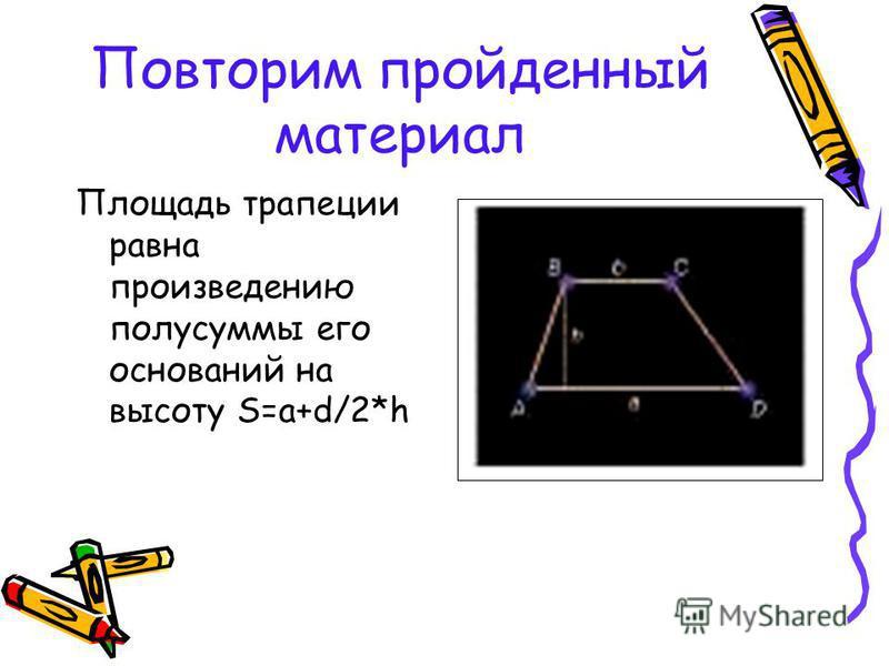 Как вычислять площадь треугольника Площадь любого параллелограмма Площадь трапеции Решения задач с помощью формул которые учили на предыдущих уроках