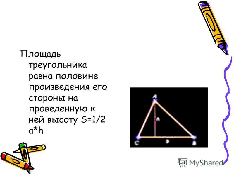 Повторим пройденный материал Площадь трапеции равна произведению полусуммы его оснований на высоту S=a+d/2*h