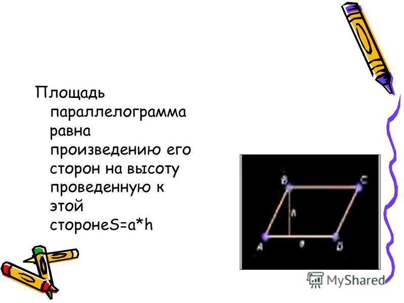Площадь треугольника равна половине произведения его стороны на проведенную к ней высоту S=1/2 a*h