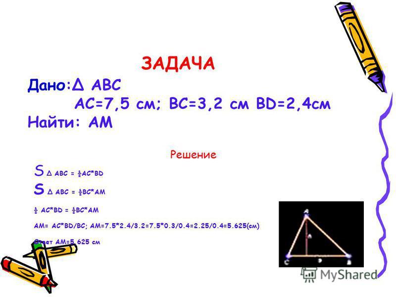 Площадь параллелограмма равна произведению его сторон на высоту проведенную к этой сторонеS=a*h