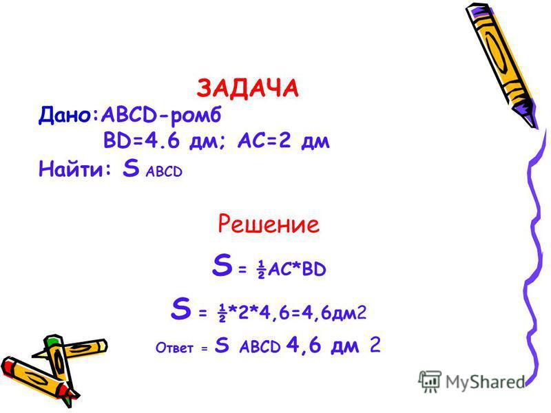 ЗАДАЧА Решение S АВС = ½AC*BD S АВС = ½BC*AM ½ AC*BD = ½BC*AM AM= AC*BD/BC; AM=7.5*2.4/3.2=7.5*0.3/0.4=2.25/0.4=5.625(см) Ответ АМ=5,625 см Дано: АВС АС=7,5 см; ВС=3,2 см ВD=2,4 см Найти: АМ