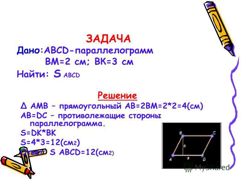 ЗАДАЧА Решение S = ½AC*BD S = ½*2*4,6=4,6 дм 2 Ответ = S АВСD 4,6 дм 2 Дано:ABCD-ромб BD=4.6 дм; АС=2 дм Найти: S АВСD