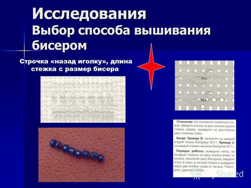 Исследования Выбор способа вышивания бисером Строчка «назад иголку», длина стежка с размер бисера