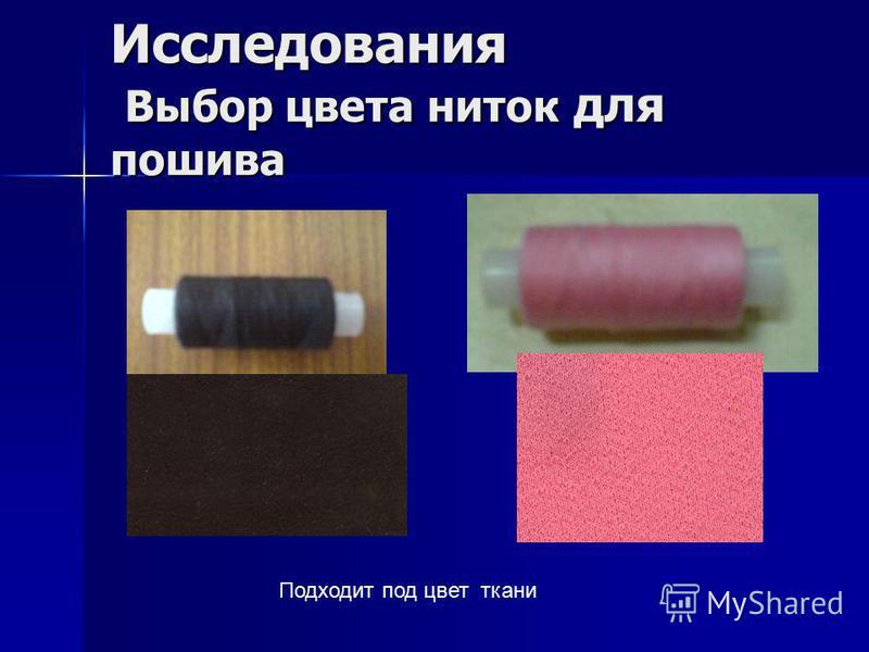 Исследования Выбор цвета ниток для пошива Подходит под цвет ткани