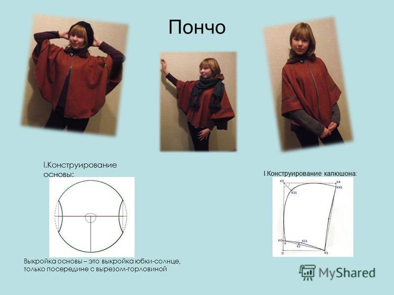 Пончо I.Конструирование основы: Выкройка основы – это выкройка юбки-солнце, только посередине с вырезом-горловиной I.Конструирование капюшона: