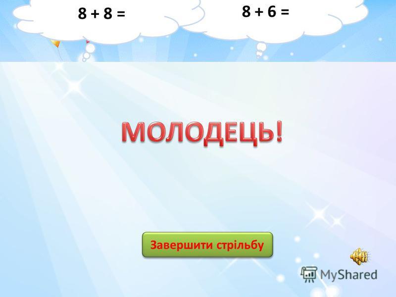 7 7 11 7 7 -11 14 1 1 0 0 -14 Продовжити Завершити стрільбу -9 + 2 = 7 + (-7 )=
