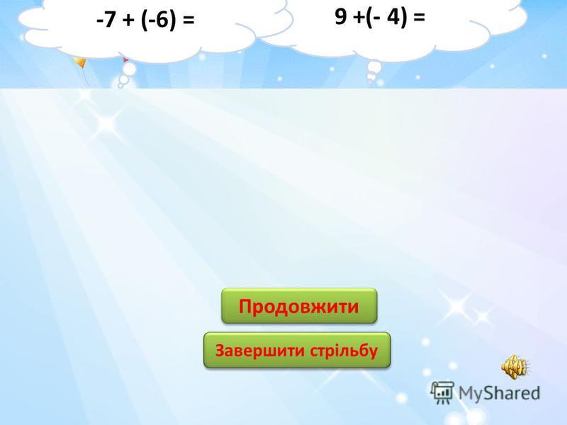 1 1 15 -15 5 5 11 -5 -11 Продовжити Завершити стрільбу 8 –(-7) = -8 + 3 =