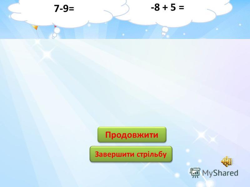 13 -13 5 5 -5 1 1 13 -13 Продовжити Завершити стрільбу 9 +(- 4) = -7 + (-6) =