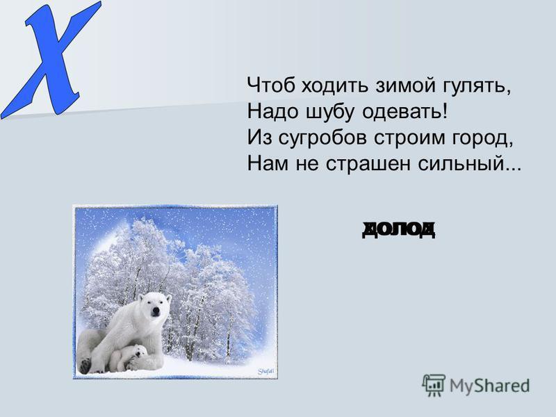 Чтоб ходить зимой гулять, Надо шубу одевать! Из сугробов строим город, Нам не страшен сильный... долоххолод