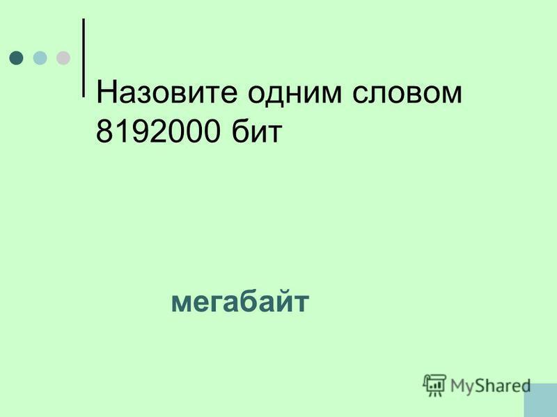 Назовите одним словом 8192000 бит мегабайт