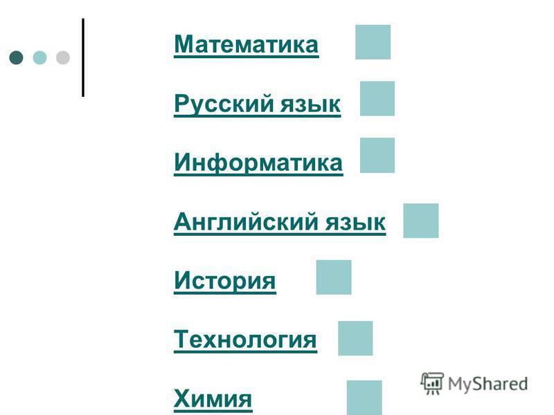 Математика Русский язык Информатика Английский язык История Технология Химия