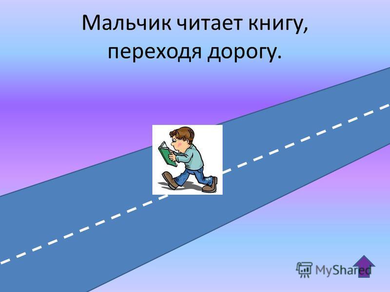 Мальчик читает книгу, переходя дорогу.