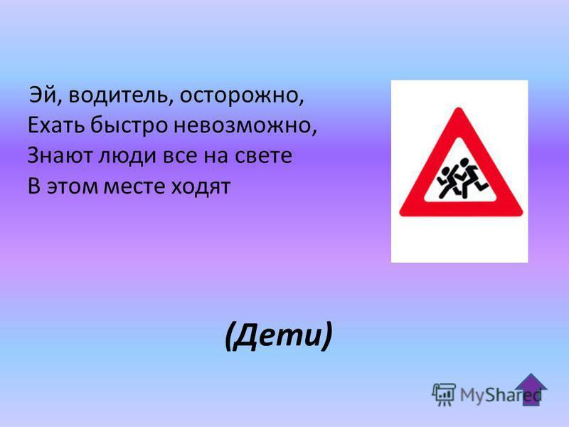 (Дети) Эй, водитель, осторожно, Ехать быстро невозможно, Знают люди все на свете В этом месте ходят