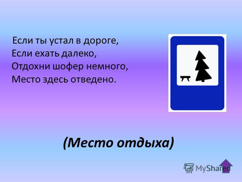 (Место отдыха) Если ты устал в дороге, Если ехать далеко, Отдохни шофер немного, Место здесь отведено.