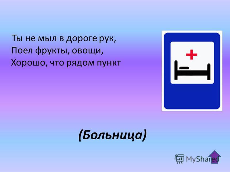 (Больница) Ты не мыл в дороге рук, Поел фрукты, овощи, Хорошо, что рядом пункт