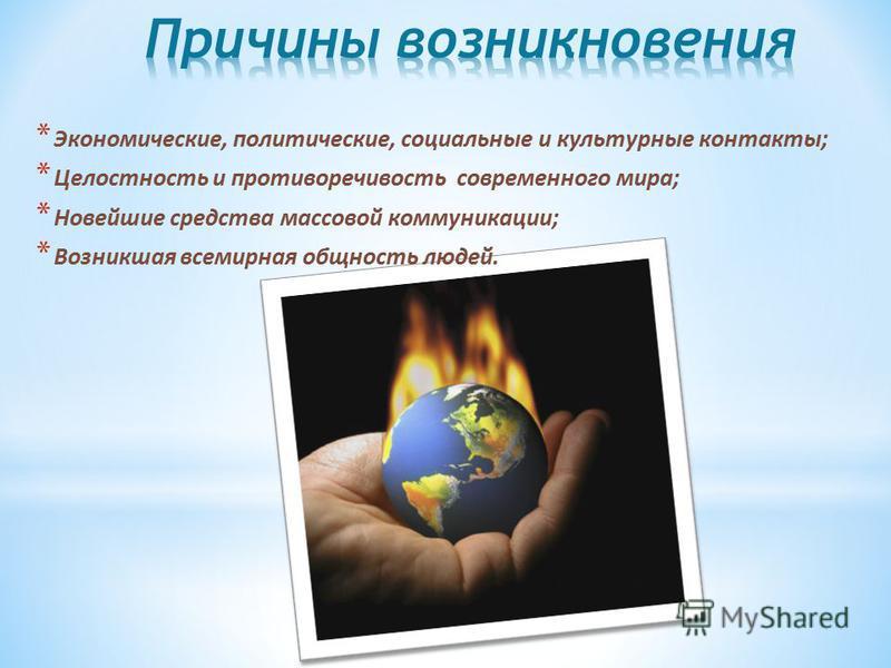 * Экономические, политические, социальные и культурные контакты; * Целостность и противоречивость современного мира; * Новейшие средства массовой коммуникации; * Возникшая всемирная общность людей.