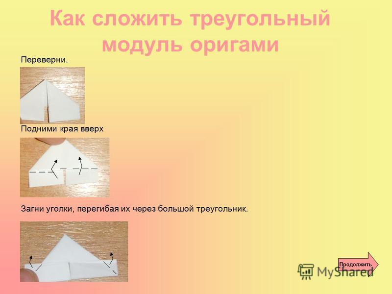 Как сложить треугольный модуль оригами Продолжить Переверни. Подними края вверх Загни уголки, перегибая их через большой треугольник.
