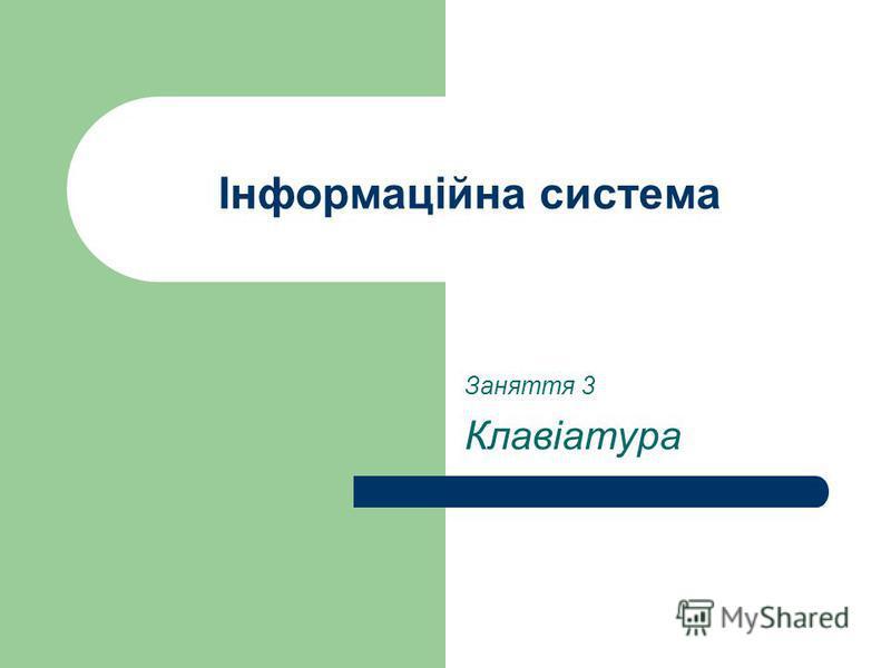 Інформаційна система Заняття 3 Клавіатура