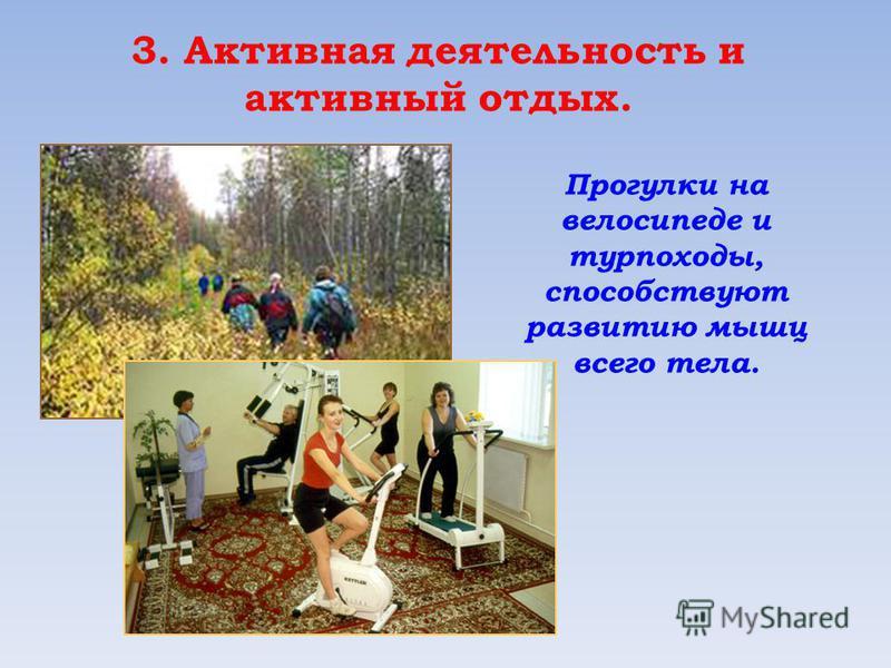 3. Активная деятельность и активный отдых. Прогулки на велосипеде и турпоходы, способствуют развитию мышц всего тела.