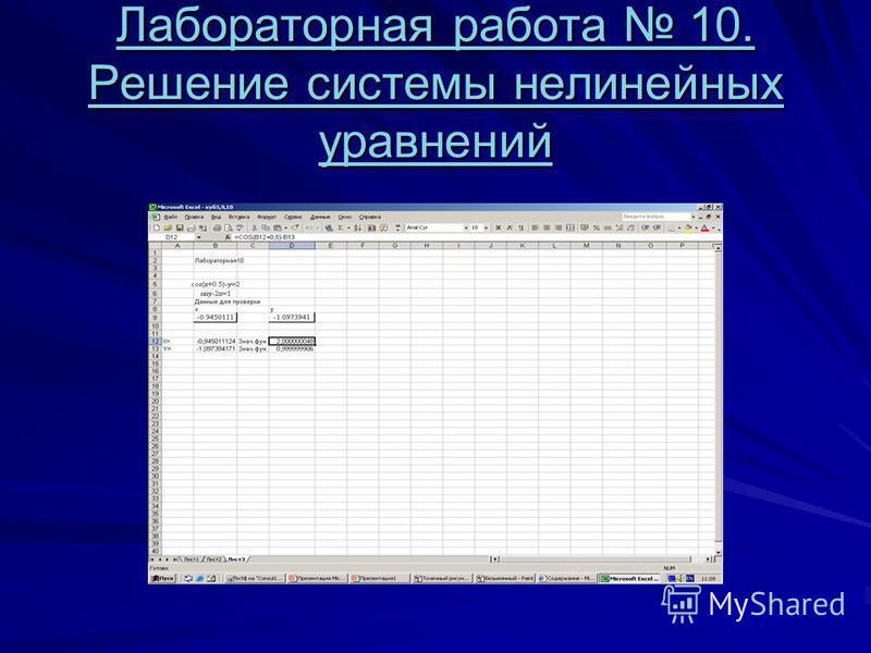 Лабораторная работа 10. Решение системы нелинейных уравнений Лабораторная работа 10. Решение системы нелинейных уравнений
