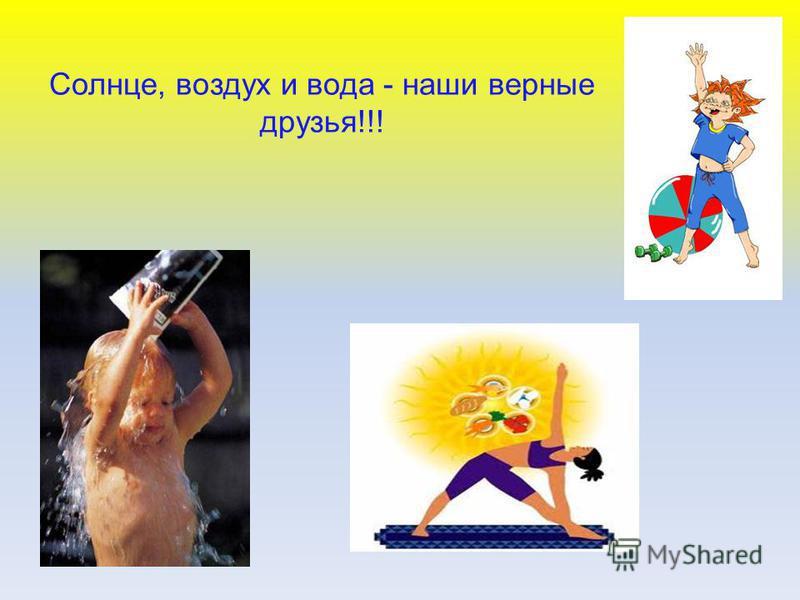 Солнце, воздух и вода - наши верные друзья!!!