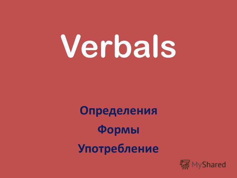 Verbals Определения Формы Употребление