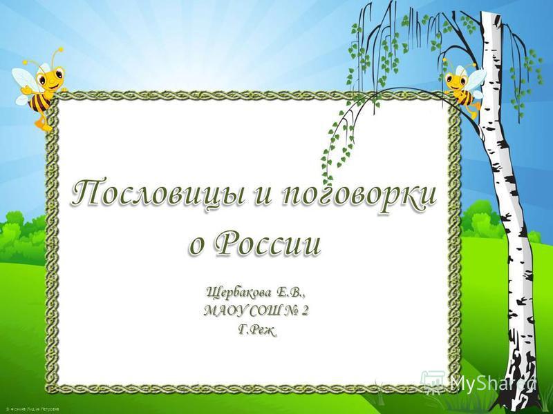 Щербакова Е.В., МАОУ СОШ 2 Г.Реж