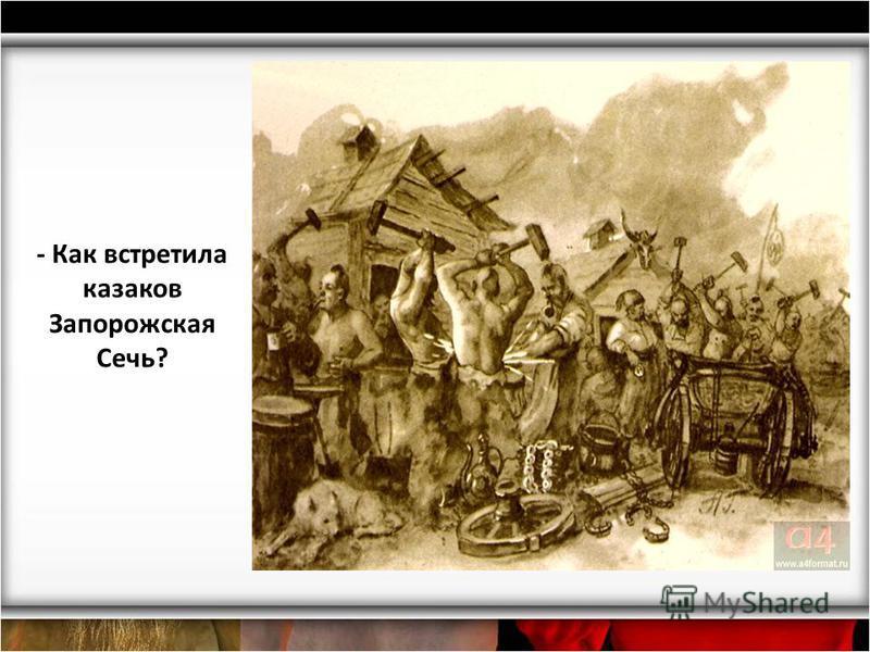 - Как встретила казаков Запорожская Сечь?