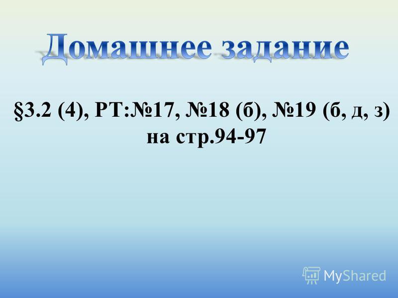§3.2 (4), РТ:17, 18 (б), 19 (б, д, з) на стр.94-97