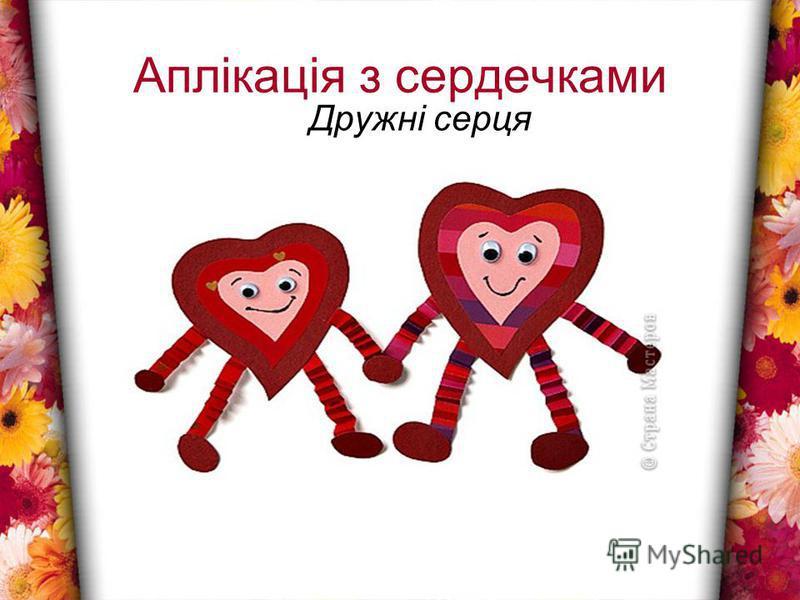 Аплікація з сердечками Дружні серця