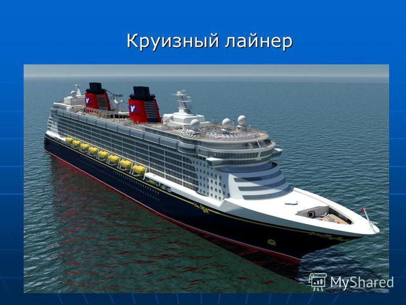 Круизный лайнер Круизный лайнер