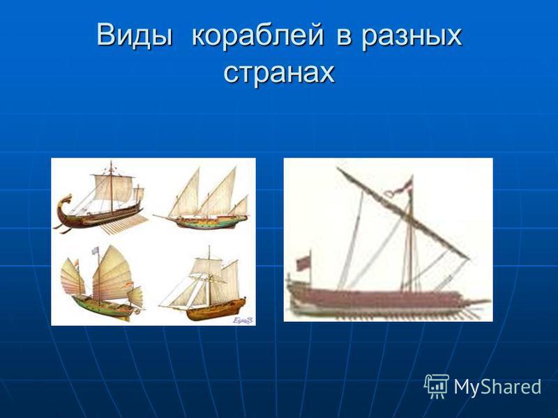 Виды кораблей в разных странах