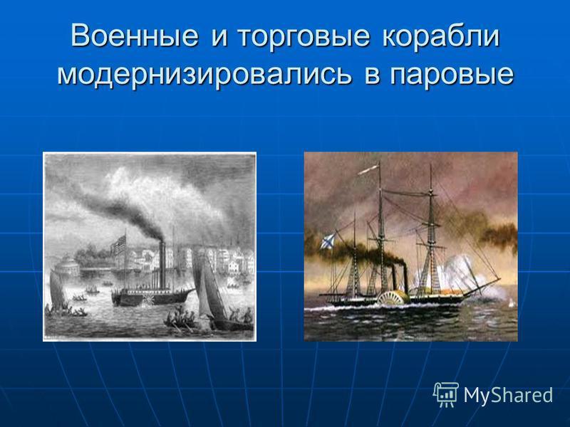 Военные и торговые корабли модернизировались в паровые