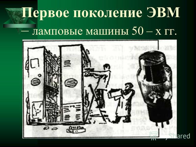 Первое поколение ЭВМ – ламповые машины 50 – х гг.